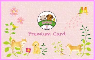 さくら動物病院プレミアムカード(表)
